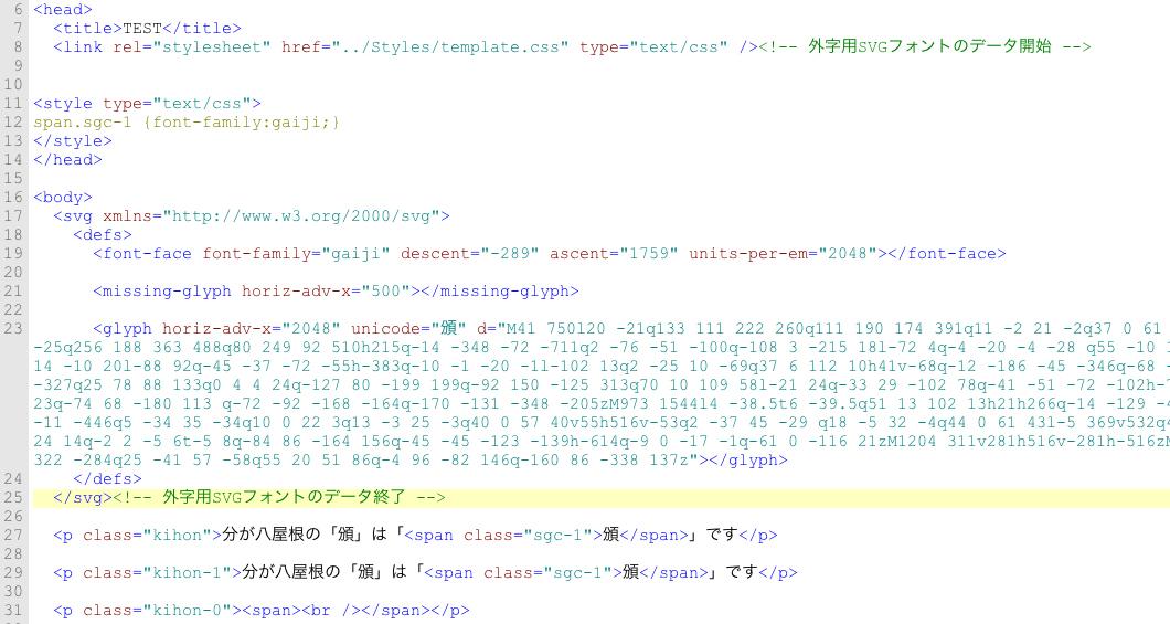 ePUBの外字フォント_02