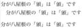 ePUBの外字フォント_05