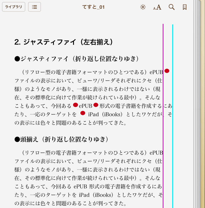 iBooks上でのePUB_ジャスティフ...