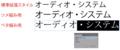 ai_標準文字スタイル適用後