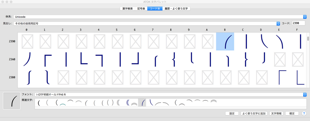 合成括弧_ATOK字形パレット