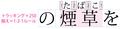 JIS 1-2-1ルール(グループルビ)