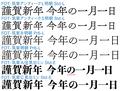 筑紫明朝であけおめ_03