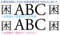 合成フォント_baseline_03