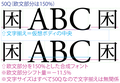 合成フォント_baseline_05