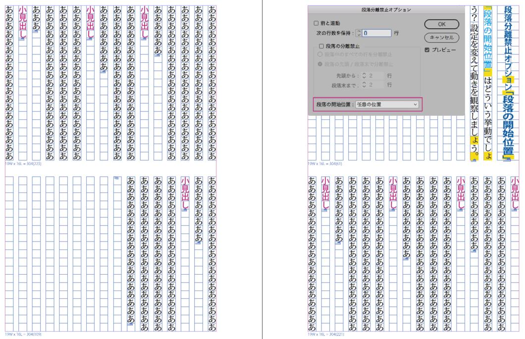 InDesignの「段落分離禁止オプション/段落の開始位置」