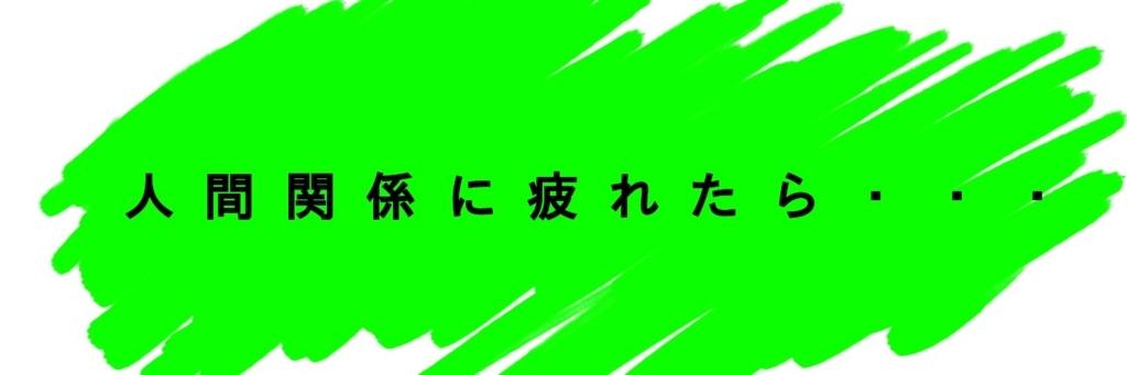 f:id:world216636:20170913220744j:plain