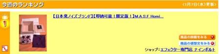 f:id:world_9v:20090107171355j:image