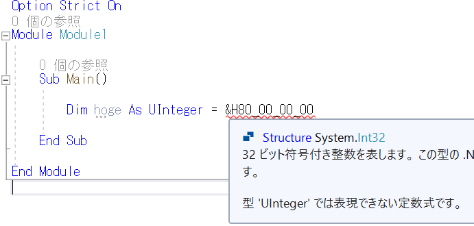 UIntegerに0x80000000を代入