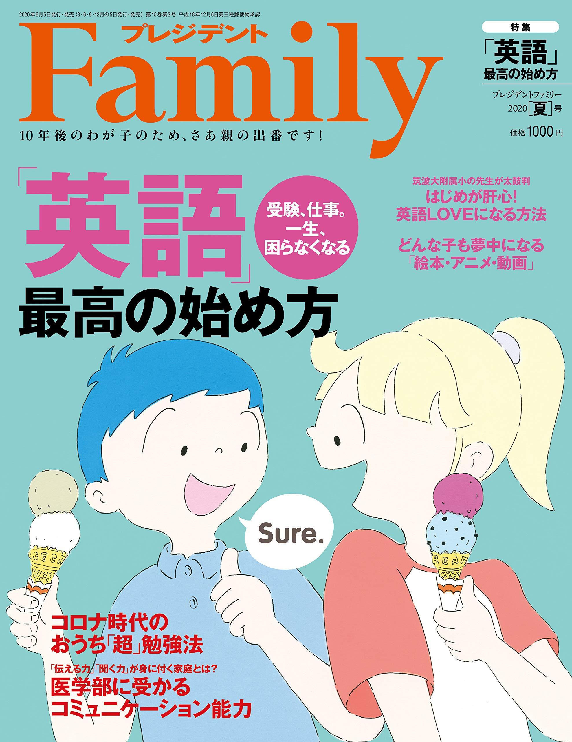 f:id:worldfamily_PR:20200604105308j:plain