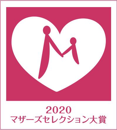 f:id:worldfamily_PR:20201120104232j:plain