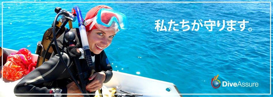 ダイバーズ保険はDiveAssureのダイビング保険