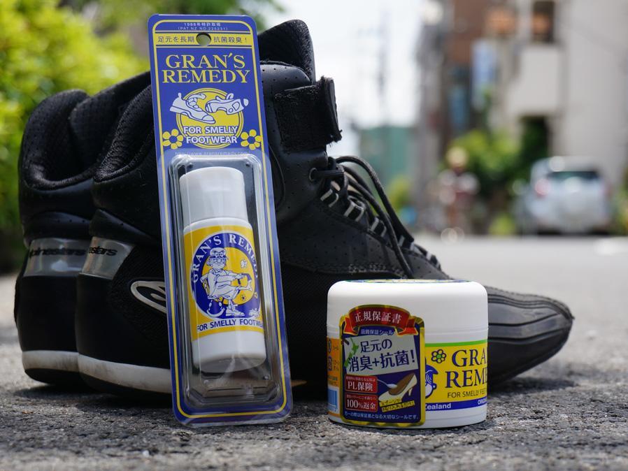 靴の消臭剤グランズレメディ