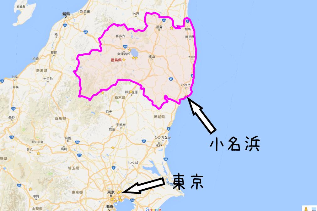 東京と福島県の位置関係