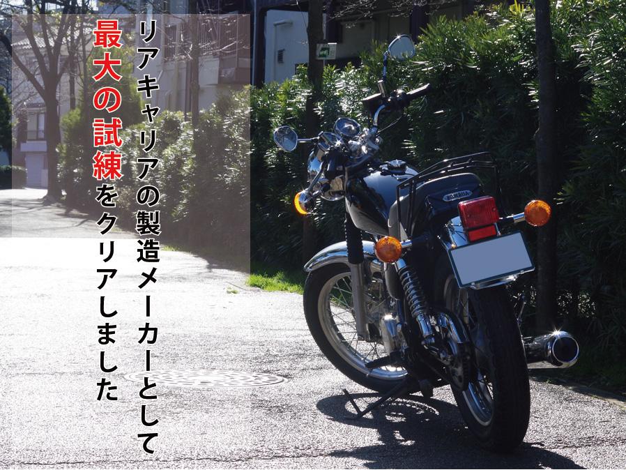 SR400用リアキャリア