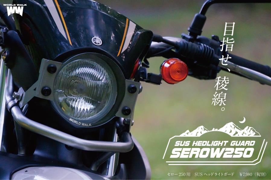 セロー250 ヘッドライトガード