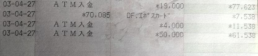 f:id:wornoutemperor:20210428021504p:plain