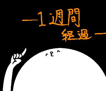 f:id:wornoutemperor:20210730205227p:plain