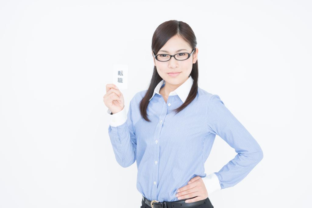 転職カードを持った女性