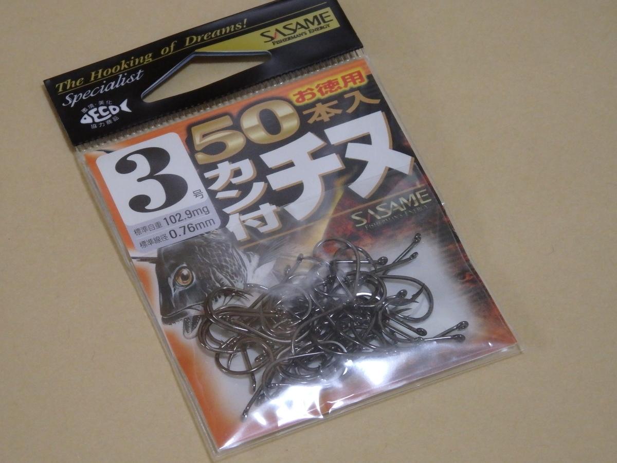 ささめ針 50本入 カン付チヌ 3号