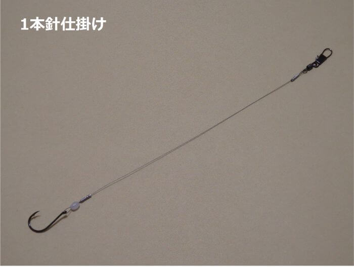 タチウオ用ワイヤー仕掛け(1本針仕掛け)