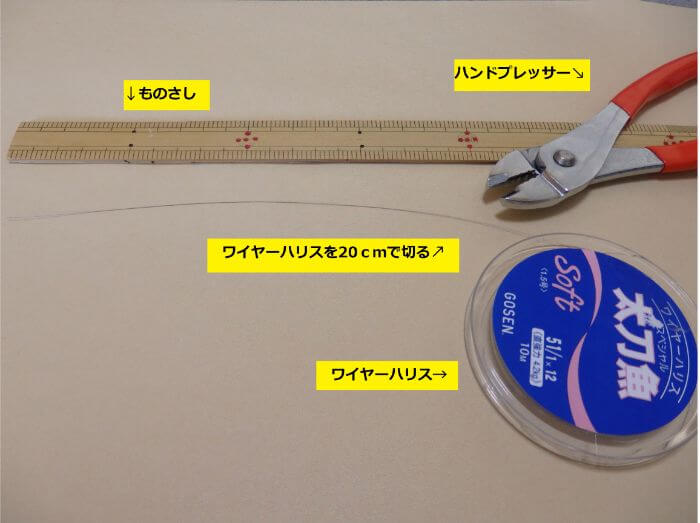 ワイヤーハリスをハンドプレッサーで必要な長さに切っている写真