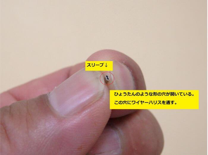 ワイヤー仕掛けを作るときに必要なスリーブの穴の形が分かる写真