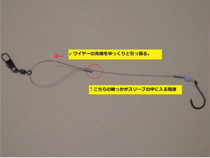 スリーブから出た輪を小さく調整している写真