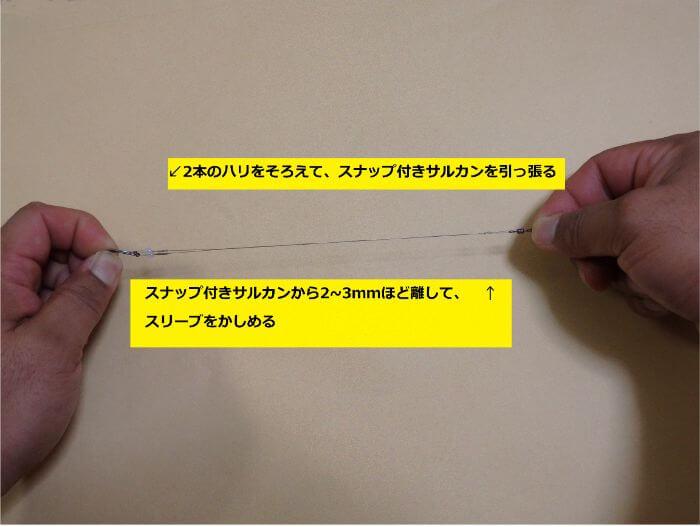 ワイヤーハリスを2等分にするために、2本のハリを揃えて引っ張っている写真
