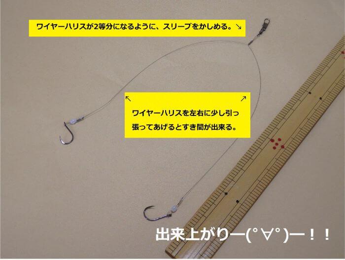 ワイヤーハリスを左右に引っ張りタチウオ用ワイヤー仕掛け(水平2本針仕掛け)が完成した写真