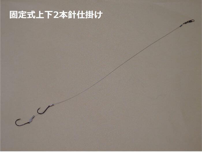 自作したタチウオ用ワイヤー仕掛け(固定式上下2本針仕掛け)の写真