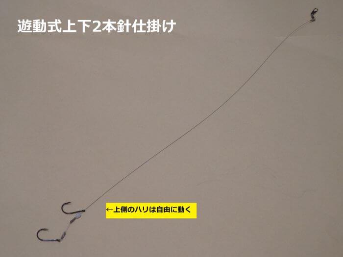 自作したタチウオ用ワイヤー仕掛け(遊動式上下2本針仕掛け)の写真