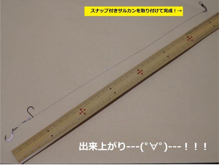 反対側にスナップ付きサルカンを取り付けて完成したタチウオ用ワイヤー仕掛け(遊動式上下2本針仕掛け)の写真