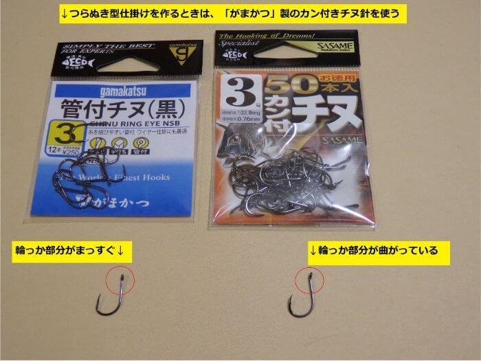 がまかつ製のハリとささめ針製のハリの環部分の比較写真