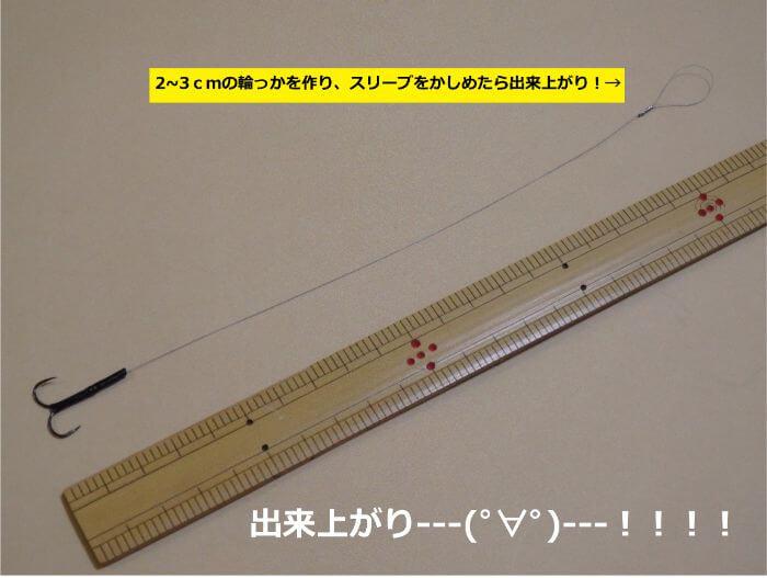 反対側に輪を作りスリーブをかしめて完成したタチウオ用ワイヤー仕掛け(つらぬき型仕掛け)の写真