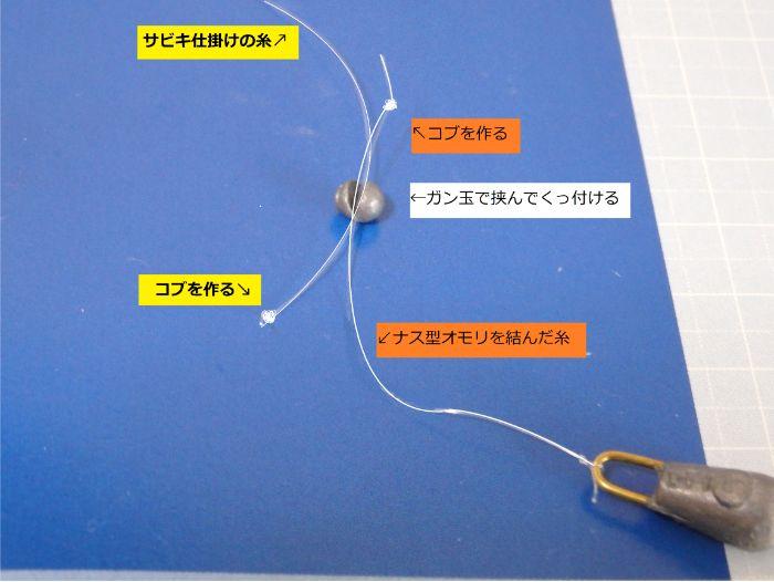 ガン玉を使って糸をつないでいる写真