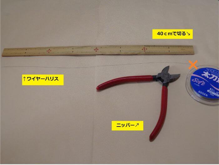ワイヤーハリスをニッパーで40cmに切っている写真