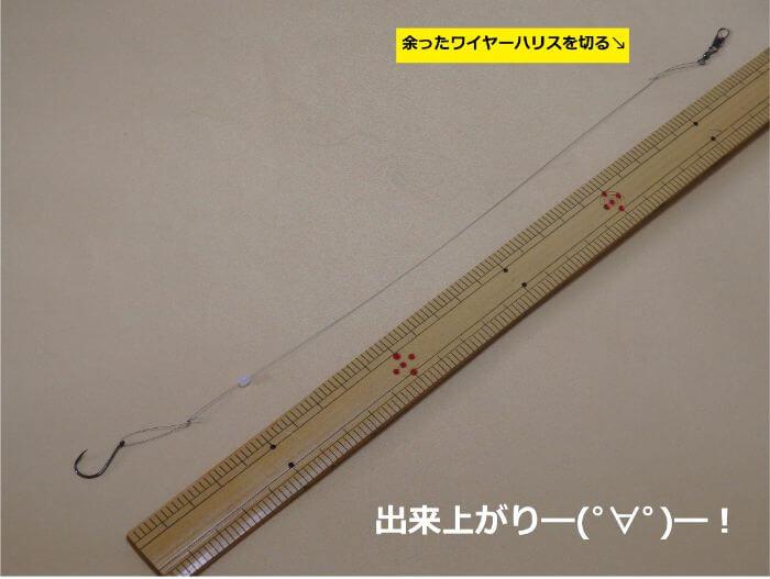タチウオ用ワイヤー仕掛け(1本針仕掛け)が出来上がった写真