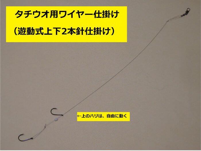タチウオ用ワイヤー仕掛け(遊動式上下2本針仕掛け)の写真