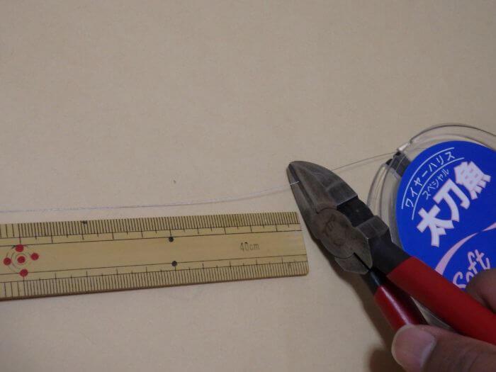 ワイヤーハリスを40cmでカットする写真