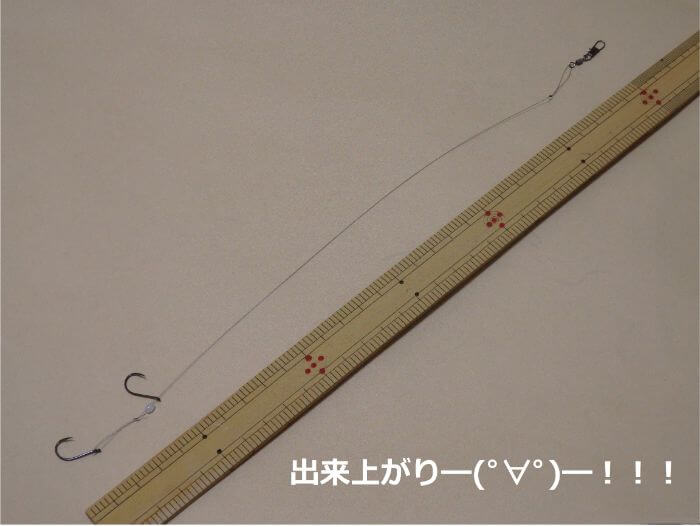 タチウオ用ワイヤー仕掛け(遊動式上下2本針仕掛け)が完成した写真