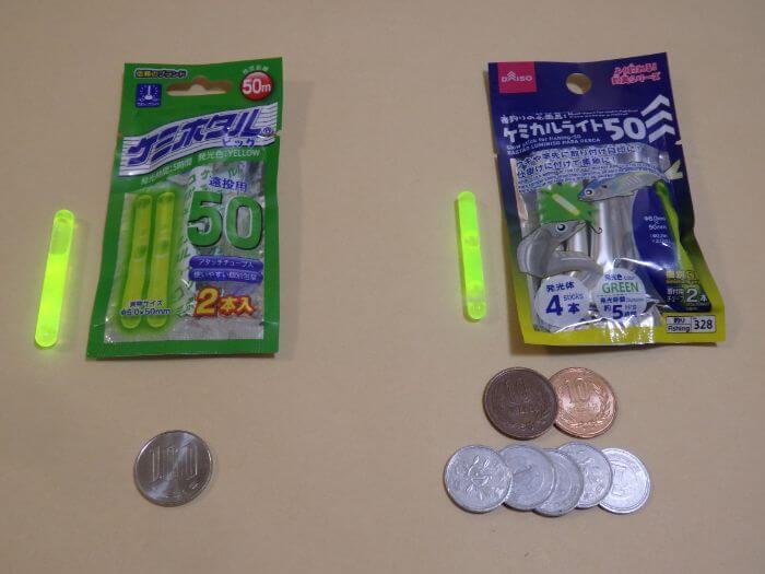 ケミホタルとケミカルライトの値段を比べるためお金と一緒に並べた写真