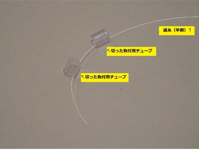 道糸に取付用チューブを2個通した写真