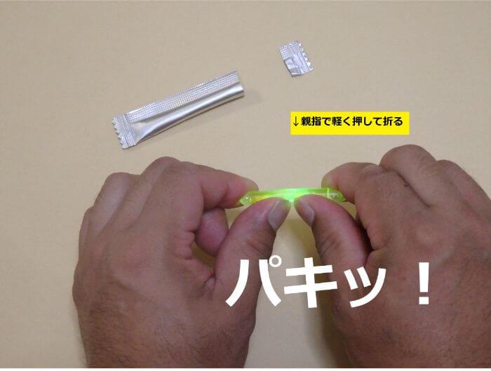 ケミカルライトを発光させるためにパキッと折った写真
