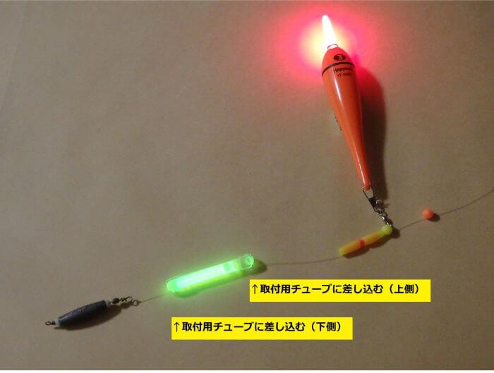 発光したケミカルライトをタチウオ用ウキ釣り仕掛けにセットした写真