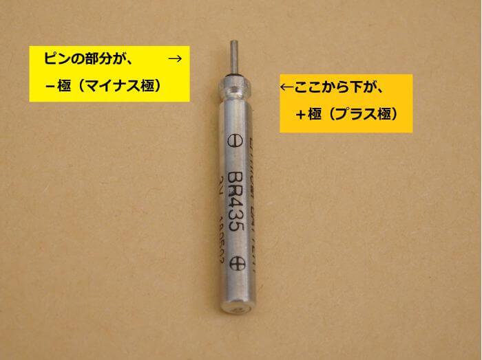 ピン型リチウム電気のプラス極とマイナス極を説明した写真