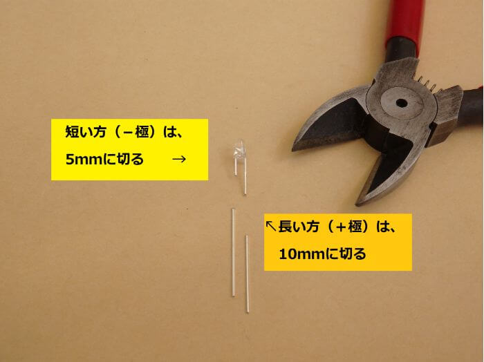 電気ウキを自作するためにLEDの足部分を必要な長さに切った写真