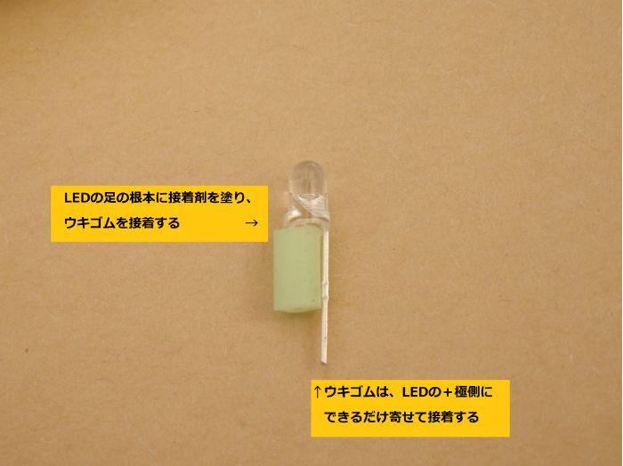 電気ウキを自作するために、LEDとウキゴムを接着した写真