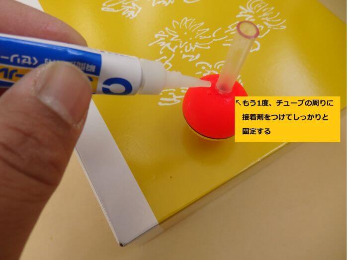 玉ウキにチューブを取り付けた後で更に接着剤をつけている写真