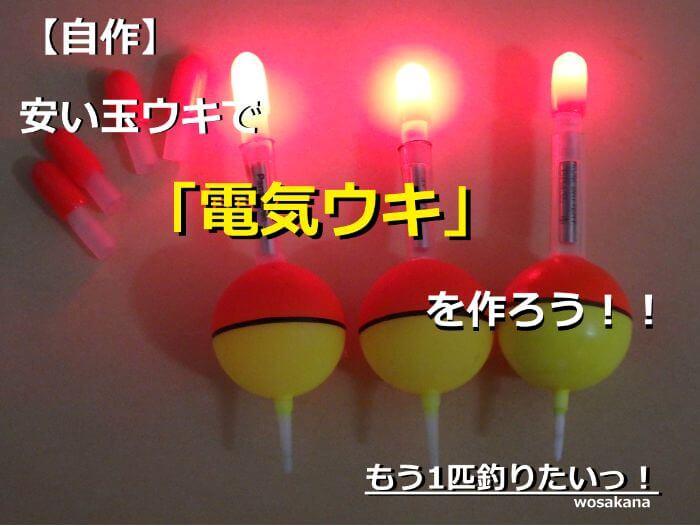 玉ウキを使って自作した電気ウキの写真